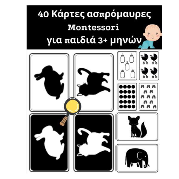 40 ασπρομαυρες κάρτες Montessori για βρέφη